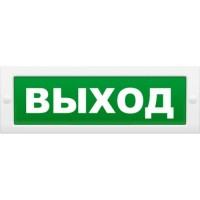 "Табло  ""Выход"" Молния-12"