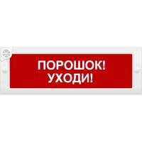 Молния-24-З Порошок уходи